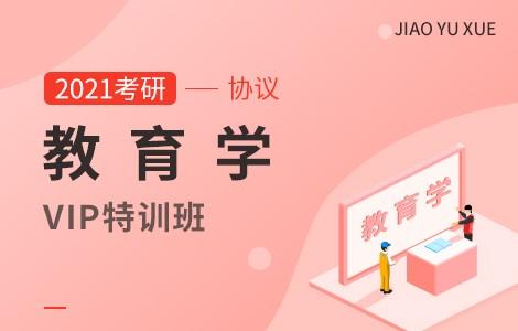 【文都网校】2021考研(教育学)VIP协议特训班