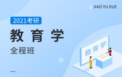 【文都网校】2021考研(教育学)全程班