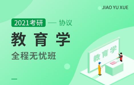 【文都网校】2021考研(教育学)全程无忧协议班