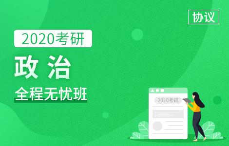【文都网校】2020考研(政治)全程无忧班