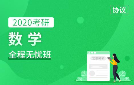 【文都网校】2020考研(数学零基础)全程无忧班