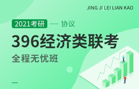 【文都网校】2021考研(396经济类联考)全程无忧协议班