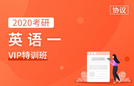 【文都网校】2020考研(英语一)VIP特训班