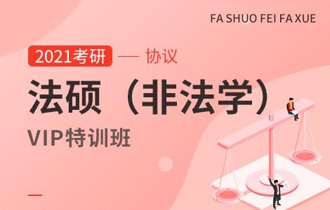 【文都网校】2021考研(法硕:法学/非法学)VIP协议特训班