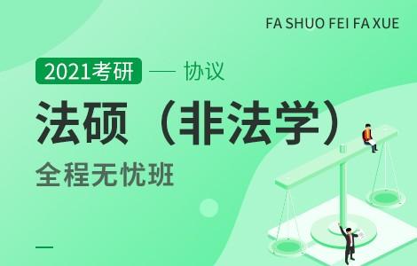 【文都网校】2021考研(法硕:法学/非法学)全程无忧协议班