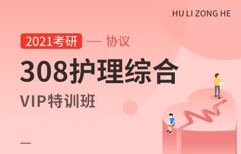 【文都网校】2021考研(308护理综合)VIP协议特训班