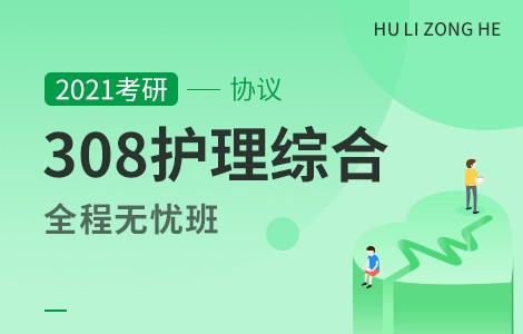 【文都网校】2021考研(308护理综合)全程无忧协议班