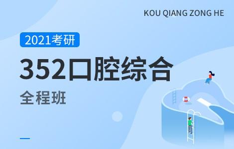 【文都网校】2021考研(352口腔综合)全程班