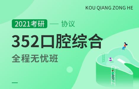 【文都网校】2021考研(352口腔综合)全程无忧协议班