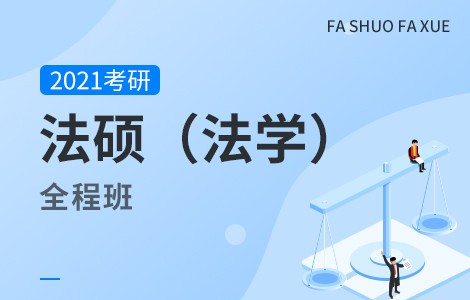 【文都网校】2021考研(法硕法学)全程班