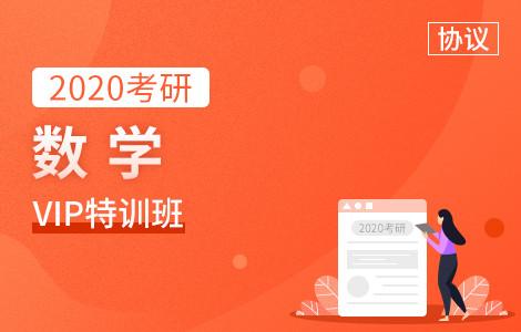 【文都网校】2020考研(数学)VIP特训1班