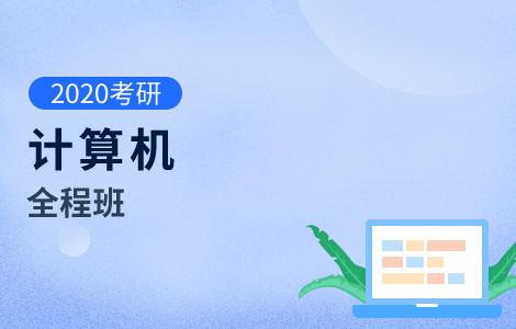 【文都网校】2020考研(计算机)全程班
