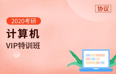 【文都网校】2020考研(计算机)VIP特训班
