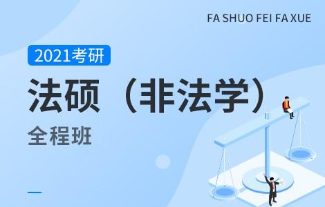 【文都网校】2021考研(法硕非法学)全程班