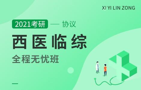 【文都网校】2021考研(西医临综)全程无忧协议班