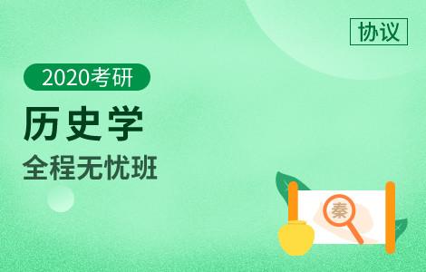 【文都网校】2020考研(历史学)全程无忧班