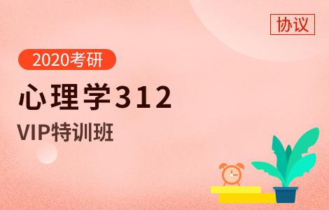 【文都网校】2020考研(心理学)312VIP特训班