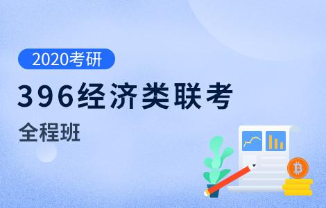 【文都网校】2020考研(396经济类联考)全程班