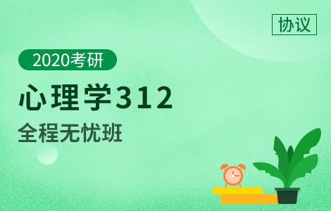 【文都网校】2020考研(心理学)312全程无忧班