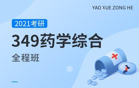 【文都网校】2021考研(349药学综合)全程班