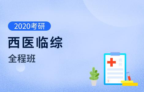 【文都网校】2020考研(西医临综)全程班