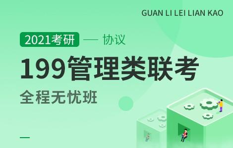 【文都网校】2021考研(199管理类联考)全程无忧协议班