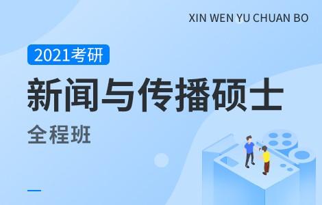 【文都网校】2021考研(新闻与传播硕士)全程班
