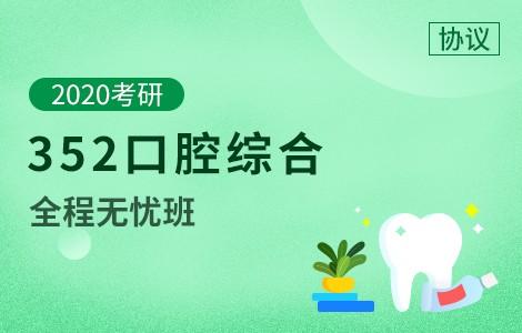 【文都网校】2020考研(352口腔综合)全程无忧协议班