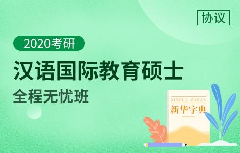 【文都网校】2020考研(汉语国际教育硕士)全程无忧协议班