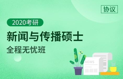 【文都网校】2020考研(新闻与传播硕士)全程无忧协议班