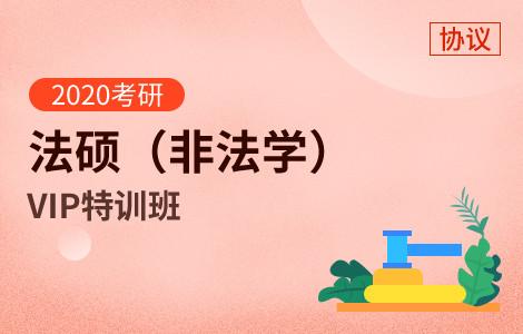【文都网校】2020考研(非法学法律硕士)VIP特训班