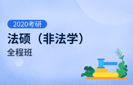 【文都网校】2020考研(非法学法律硕士)全程班