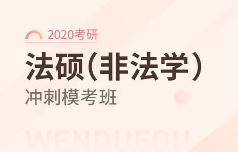 【文都网校】2020考研(非法学法律硕士)冲刺模考班