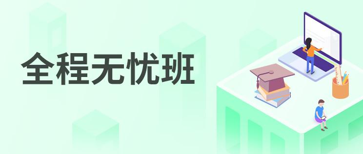 【文都网校】2020考研(431金融学综合)全程无忧班