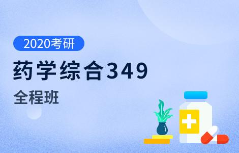 【文都网校】2020考研(349药学综合)全程班