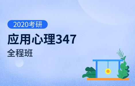 【文都网校】2020考研(应用心理347)全程班