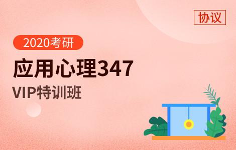 【文都网校】2020考研(应用心理347)VIP特训班