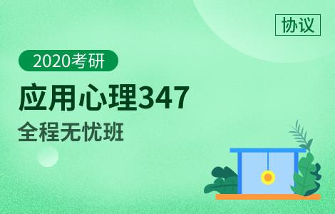 【文都网校】2020考研(应用心理347)全程无忧班