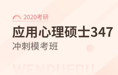 【文都网校】2020考研(应用心理硕士347)冲刺模考班
