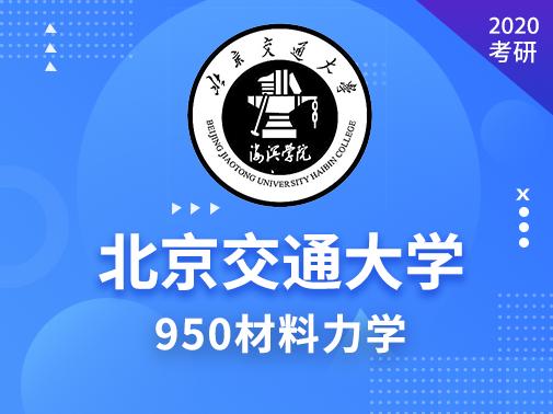 【爱启航】2020考研(北交950材料力学)真题精讲班