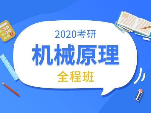 【爱启航】2020考研(机械原理)全程班