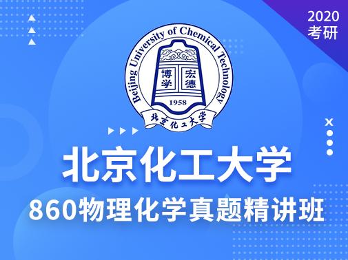 【爱启航】2020考研(北化860物理化学)真题精讲班
