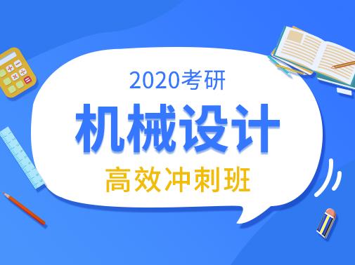 【爱启航】2020考研(机械设计)高效冲刺班