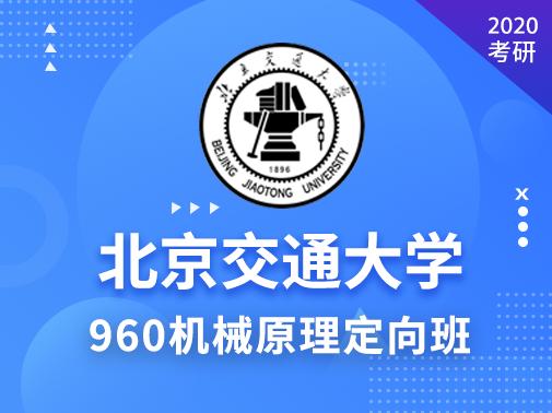 【爱启航】2020考研(北交960机械原理)定向班