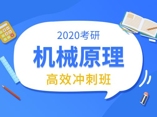 【爱启航】2020考研(机械原理)高效冲刺班