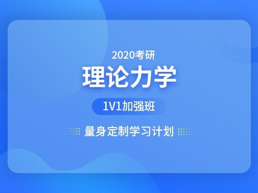 【爱启航】2020考研(理论力学)1v1加强班