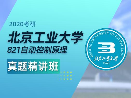 【爱启航】2020考研(北工大821自动控制原理)真题精讲班