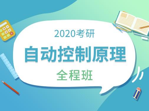 【爱启航】2020考研(自动控制原理)全程班