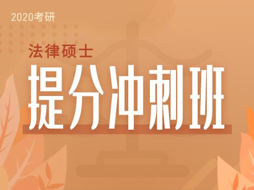【爱启航】2020考研(法律硕士)提分冲刺班