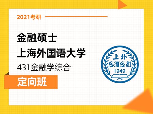 【爱启航】2021考研(金融硕士上海外国语大学431金融学综合)定向班
